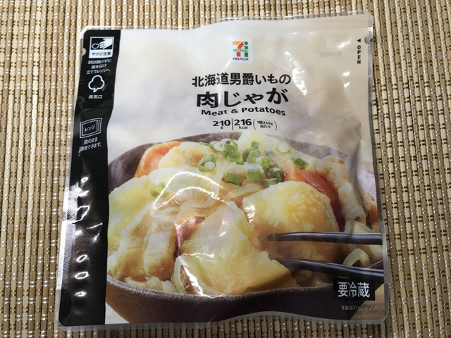 セブンプレミアム:北海道男爵いもの肉じゃが 表面