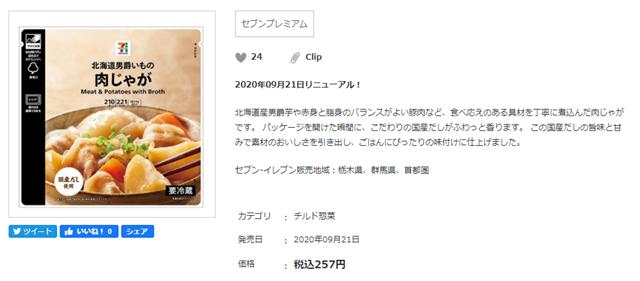 セブンプレミアム:北海道男爵いもの肉じゃが 商品画像