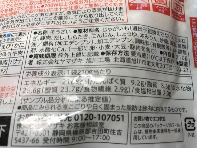 セブンプレミアム:北海道男爵いもの肉じゃが 成分表
