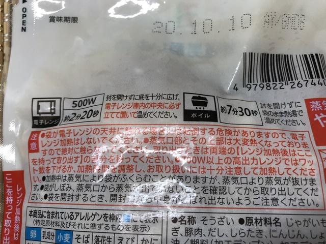 セブンプレミアム:北海道男爵いもの肉じゃが 調理方法