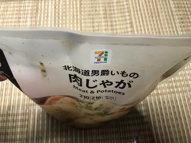 セブンプレミアム:北海道男爵いもの肉じゃが チンし終わったところ