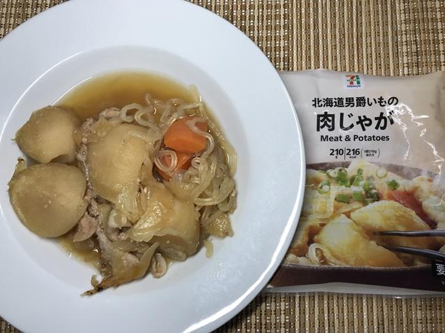 セブンプレミアム:北海道男爵いもの肉じゃがをお皿に移したところ