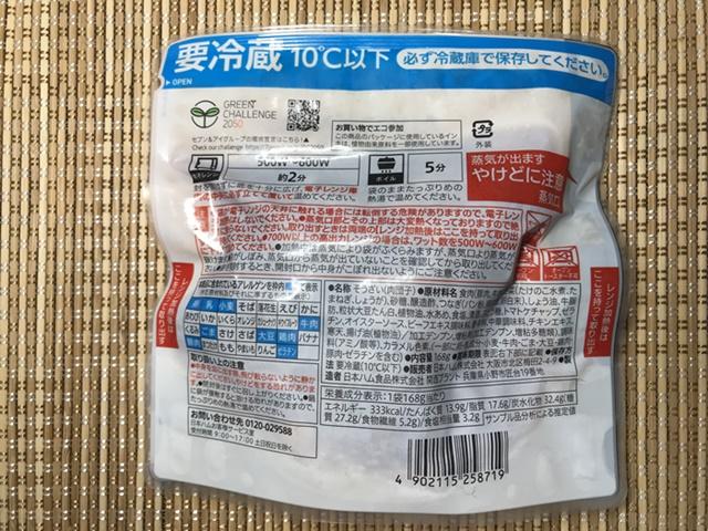 セブンプレミアム:たけのこが入った甘酢肉だんご 調理方法