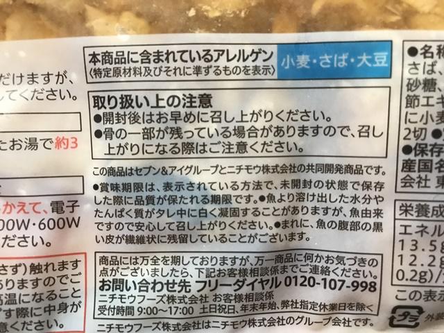 セブンプレミアム:さばのみぞれ煮 ニチモウと共同開発