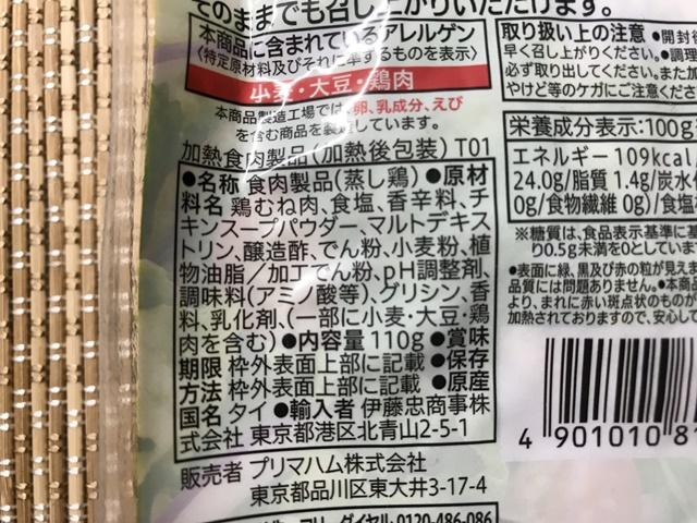 セブンプレミアム:糖質0のサラダチキン ハーブ 原材料一覧