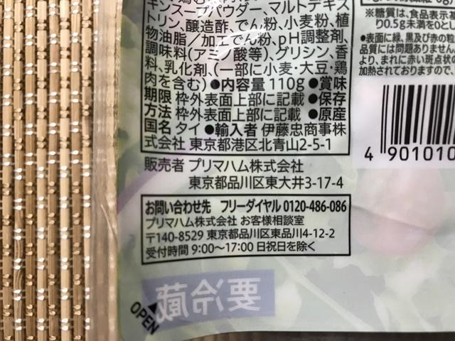 セブンプレミアム:糖質0のサラダチキン ハーブ 販売はプリマハム