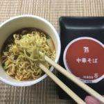 セブンプレミアム:中華そばを箸でつまんだところ