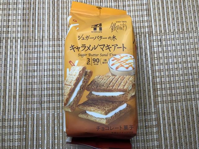 【セブンカフェ】シュガーバターの木 キャラメルマキアート 表面