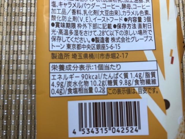 【セブンカフェ】シュガーバターの木 キャラメルマキアート 成分表