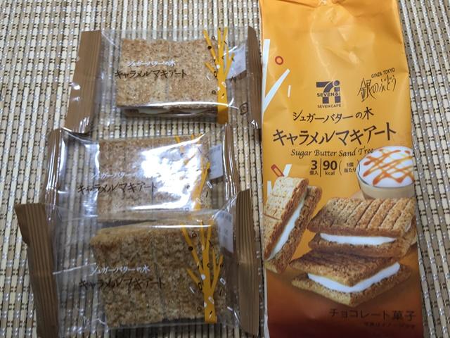 【セブンカフェ】シュガーバターの木 キャラメルマキアート 袋を開封したところ