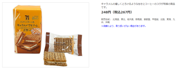 【セブンカフェ】シュガーバターの木 キャラメルマキアート 商品画像