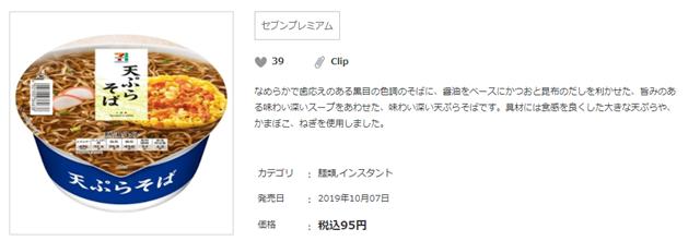 セブンプレミアム:天ぷらそば 商品画像