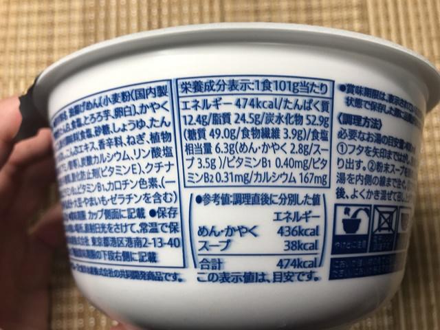 セブンプレミアム:天ぷらそば 成分表