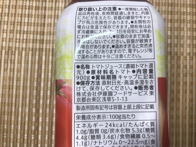 セブンプレミアム:食塩無添加トマトジュース 原材料一覧