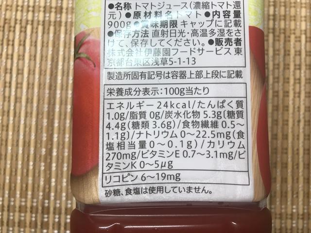 セブンプレミアム:食塩無添加トマトジュース 成分表