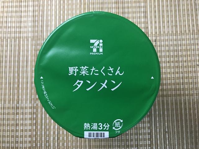セブンプレミアム:野菜沢山タンメン 表面