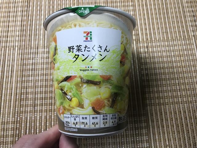 セブンプレミアム:野菜沢山タンメン 側面