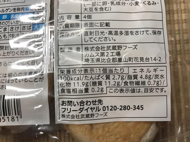 セブンプレミアム:たっぷりくるみパン 武蔵野フーズが製造