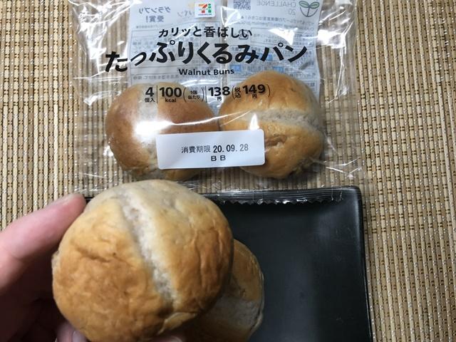 セブンプレミアム:たっぷりくるみパンを手に持ったところ