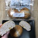 セブンプレミアム:たっぷりくるみパンを切ってもったところ