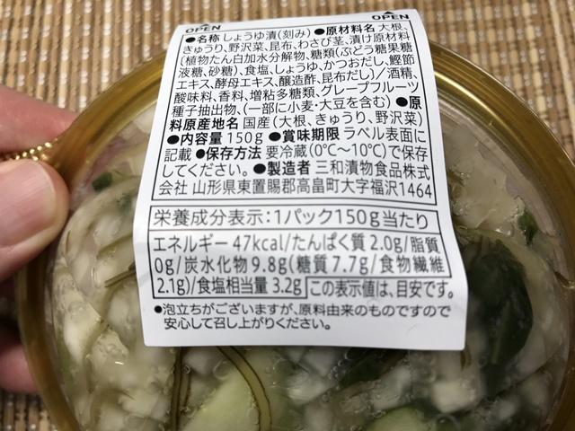 セブンプレミアム:おかず漬物 わさび昆布 製造は三和漬物食品