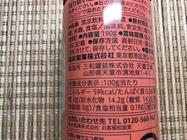 セブンプレミアム:あま酒 製造は三和罐詰