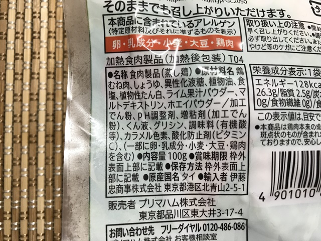 セブンプレミアム:炭火で焼いたサラダチキン 原材料一覧
