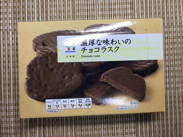 セブンプレミアム:濃厚な味わいのチョコラスク 表面