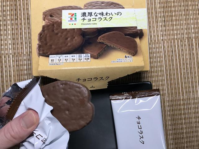セブンプレミアム:濃厚な味わいのチョコラスクをてにもったところ