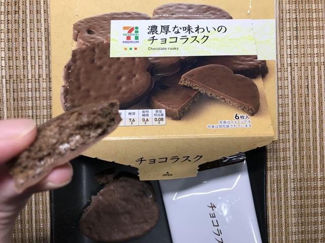 セブンプレミアム:濃厚な味わいのチョコラスクを割って持ったところ