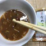 セブンプレミアム:コクのある赤だしなめこ 味噌汁のなめこを箸ですくったところ