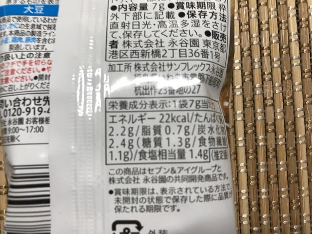 セブンプレミアム:コクのある赤だしなめこ 味噌汁 成分表
