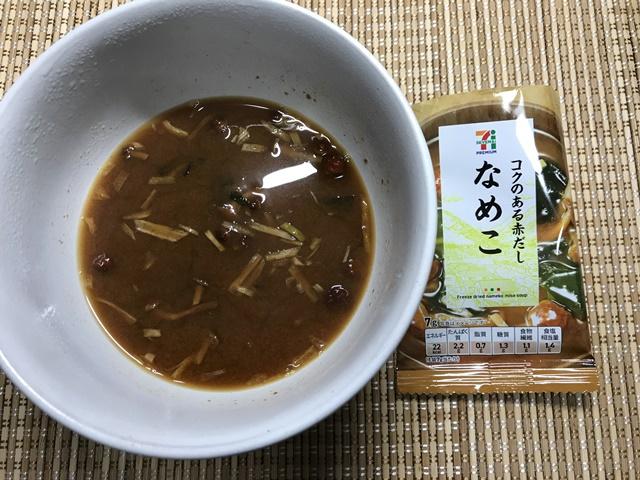 セブンプレミアム:コクのある赤だしなめこ 味噌汁にお湯を入れてかき混ぜたところ