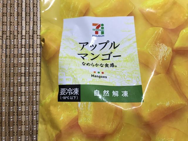 セブンプレミアム:アップルマンゴー 自然解凍でOK