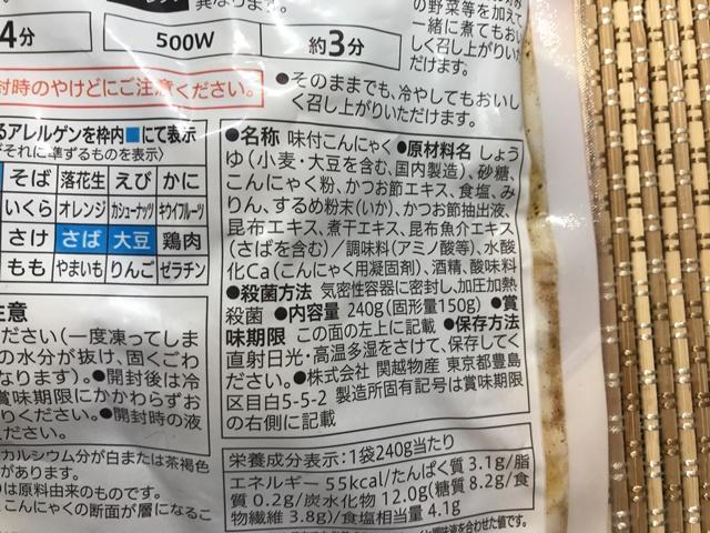 セブンプレミアム:味付け玉こんにゃく 原材料一覧