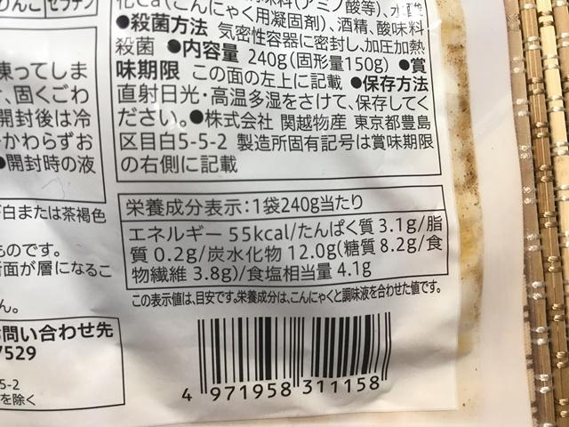 セブンプレミアム:味付け玉こんにゃく 製造は関越物産