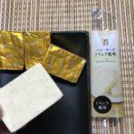セブンプレミアム:ベビーチーズ トリュフ風味を切って持ったところ