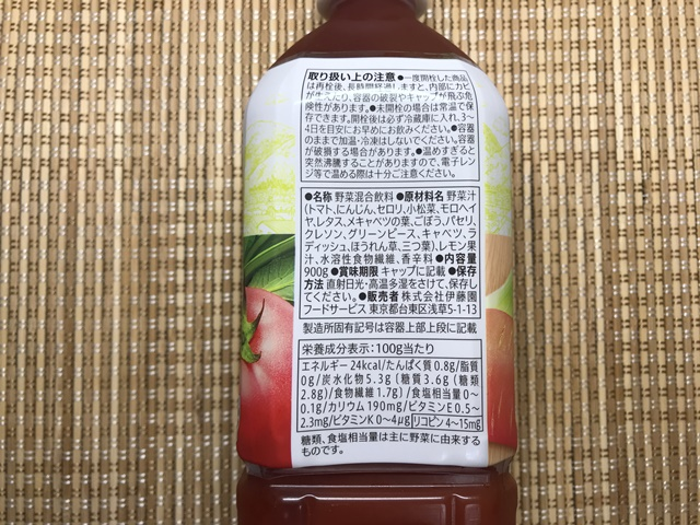 セブンプレミアム:野菜ジュース 裏面