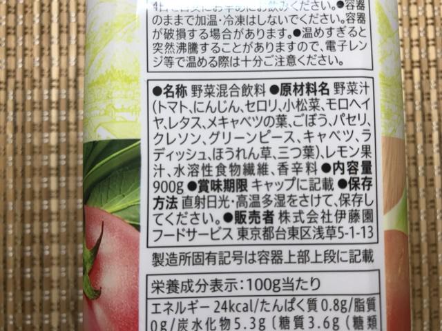 セブンプレミアム:野菜ジュース 原材料一覧