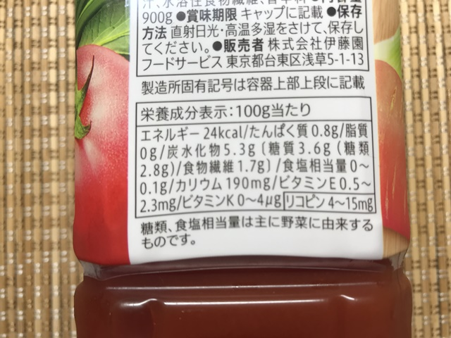 セブンプレミアム:野菜ジュース 成分表