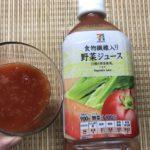 セブンプレミアム:野菜ジュースをグラスに注いだところ
