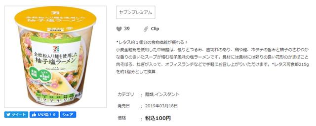 セブンプレミアム:柚子塩ラーメン 商品画像