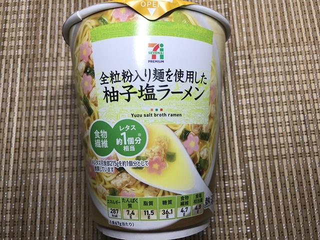 セブンプレミアム:柚子塩ラーメン 表面