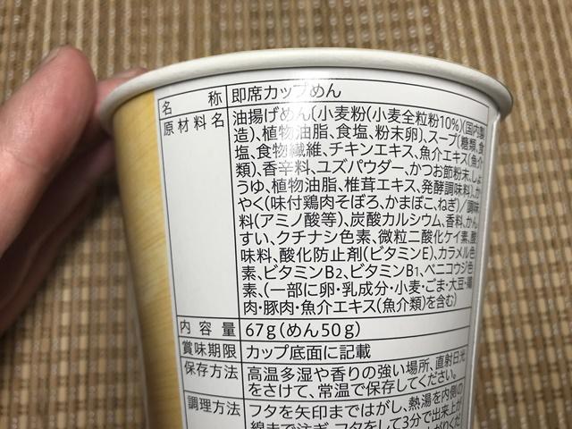 セブンプレミアム:柚子塩ラーメン 原材料一覧