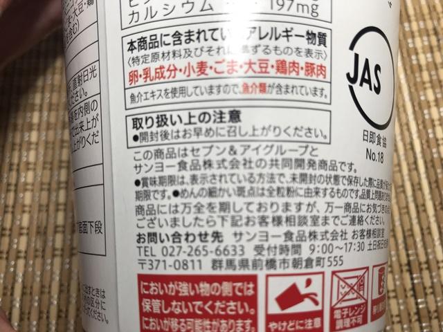 セブンプレミアム:柚子塩ラーメン サンヨー食品と共同開発