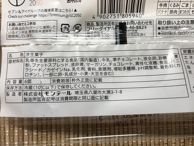 セブンプレミアム:シェアして食べるプチエクレア 製造はモンテール