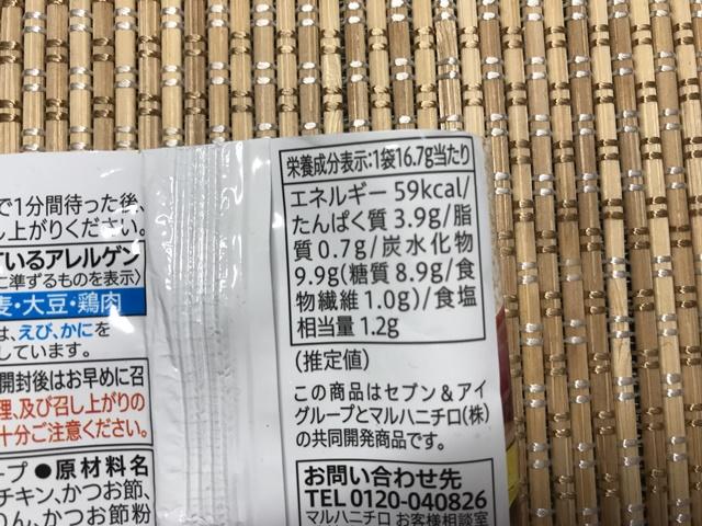 セブンプレミアム:にゅうめん とろみ柚子 成分表