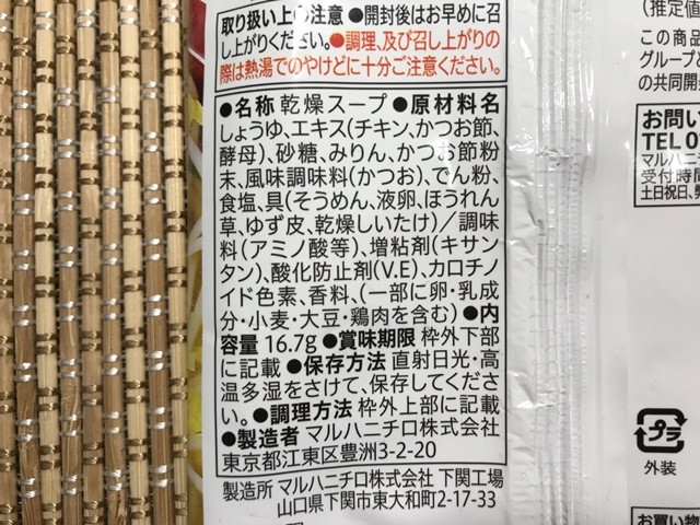 セブンプレミアム:にゅうめん とろみ柚子 原材料一覧