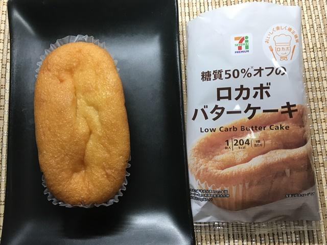 セブンプレミアム:糖質50%オフのロカボバターケーキを小皿に移したところ