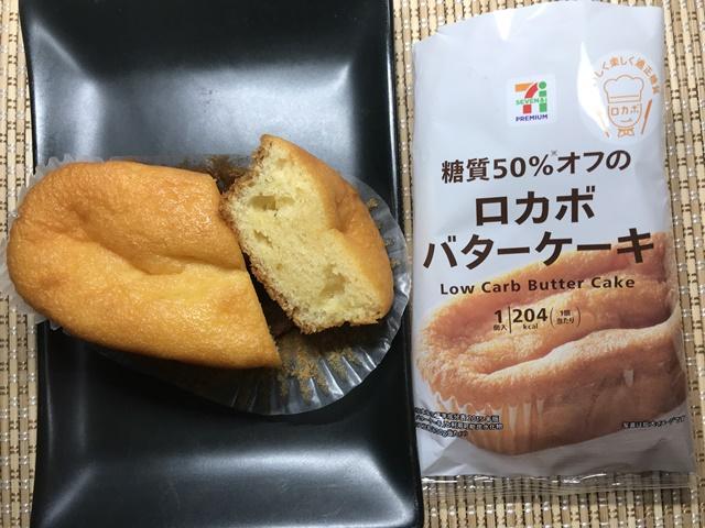 セブンプレミアム:糖質50%オフのロカボバターケーキを切ったところ